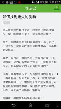 寻宠记 apk screenshot