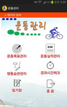 운동관리 poster