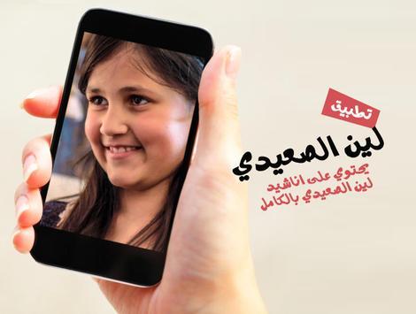 لين الصعيدي - بدون انترنت poster