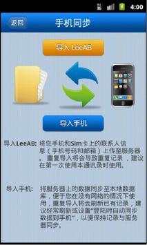 力爱博通讯录 screenshot 4