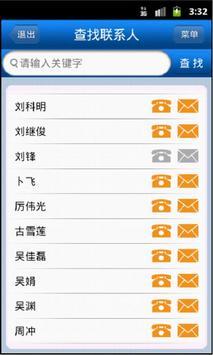 力爱博通讯录 screenshot 1