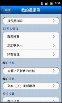 力爱博通讯录 screenshot 2