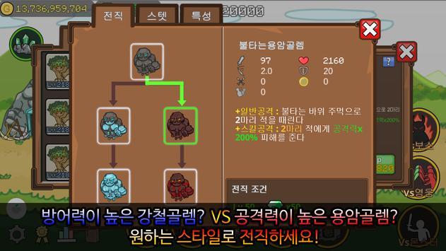 투명드래곤 apk screenshot