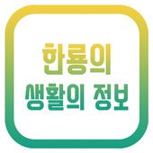 한룡의생활의정보 icon