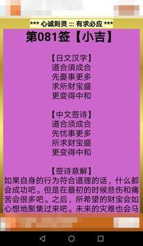 日本观音灵签 screenshot 4