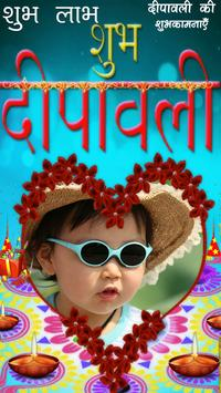 Dipawali Photo Frames screenshot 1