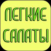 Легкие салаты icon