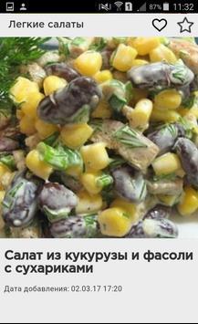 Легкие салаты apk screenshot