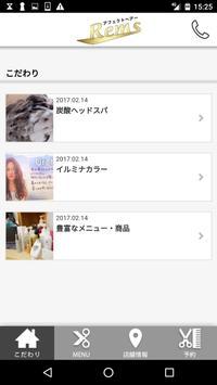 アフェクトヘアー リムズアプリ screenshot 1