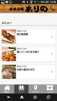 呑米酒場ありの screenshot 1