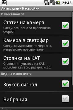 Антирадар apk screenshot