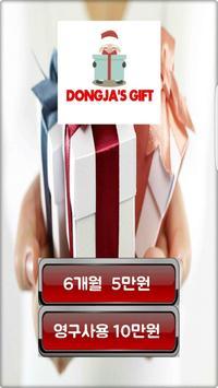 동자의선물 poster