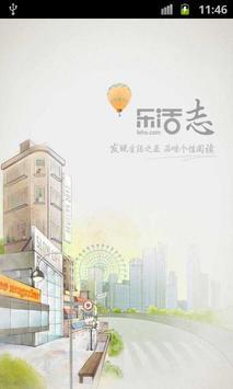 乐活志 poster