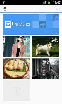 乐活志 apk screenshot