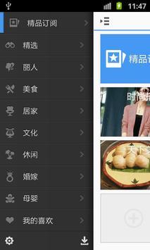 乐活志 screenshot 2