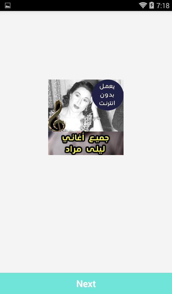 اغاني ليلى مراد بدون نت 2018 For Android Apk Download