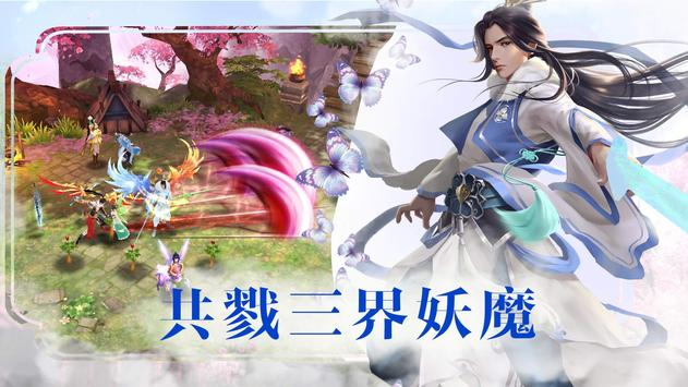 劍俠奇緣OL:夢幻修仙,經典武俠動作RPG遊戲 poster