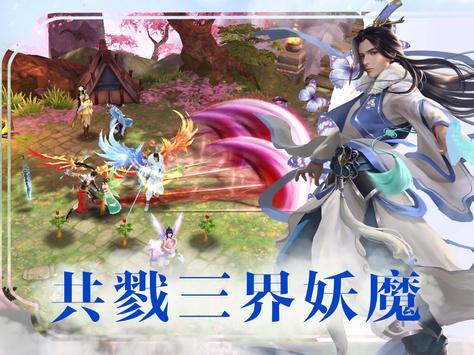 劍俠奇緣OL:夢幻修仙,經典武俠動作RPG遊戲 screenshot 1