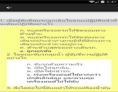 สอบใบขับขี่ apk screenshot
