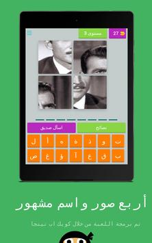 4 صور واسم- من أنا؟ apk screenshot