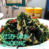 Resep Daun Singkong icon