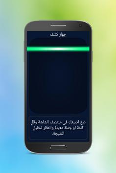 جهاز كشف الكذب مزحة apk screenshot