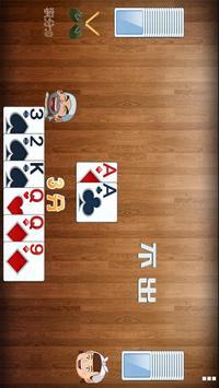 升级 拖拉机 apk screenshot