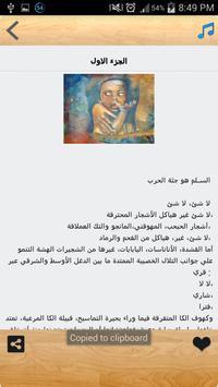 رواية رماد الماء apk screenshot