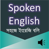 Spoken English E2B आइकन