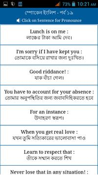 Spoken English E2B apk स्क्रीनशॉट