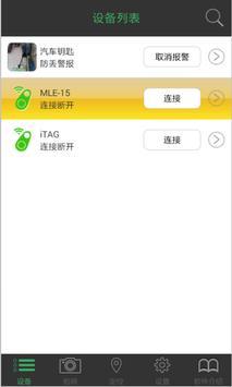 iSearching screenshot 1