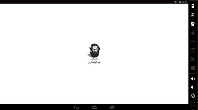 ليو تولستوي screenshot 5