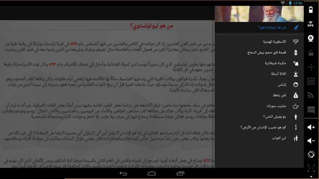ليو تولستوي screenshot 6