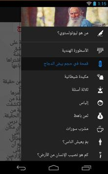 ليو تولستوي apk screenshot