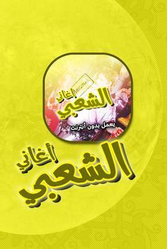 اغاني الشعبي المغربي بدون انترنت poster