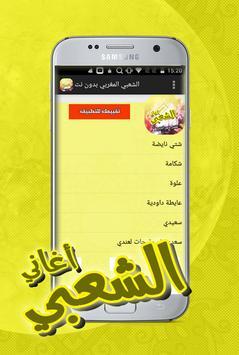 اغاني الشعبي المغربي بدون انترنت screenshot 3