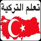 تعلم التركية بسرعة فائقة icon
