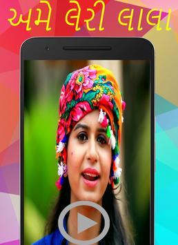 Video Gujarati Video Song - ગુજરાતી વિડિઓ ગીતો apk screenshot