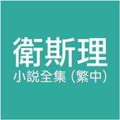 衛斯理小說全集 icon