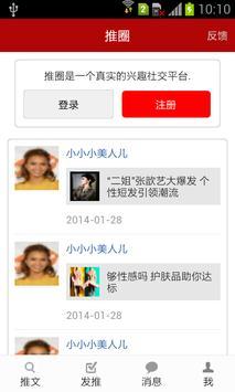 推圈 screenshot 3