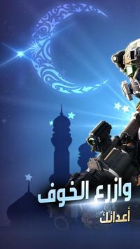 لهيب الشرق : Warfare Strike poster
