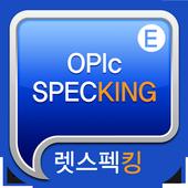렛스펙킹 OPIc 체험판 icon