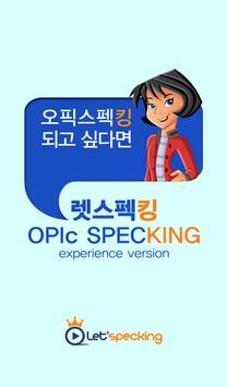 렛스펙킹 OPIc 체험판 apk screenshot