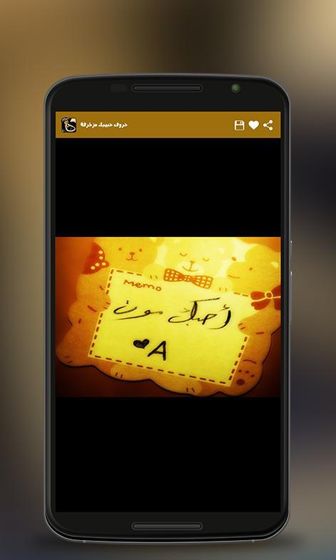 صور حروف حبيبك مزخرفة اسماء بنات و اولاد بدون نت Fur Android