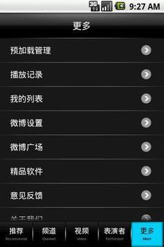 看音乐 screenshot 3