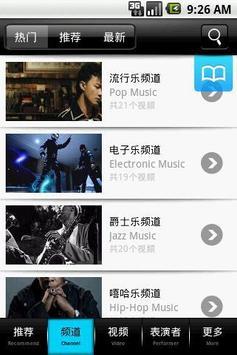 看音乐 screenshot 2
