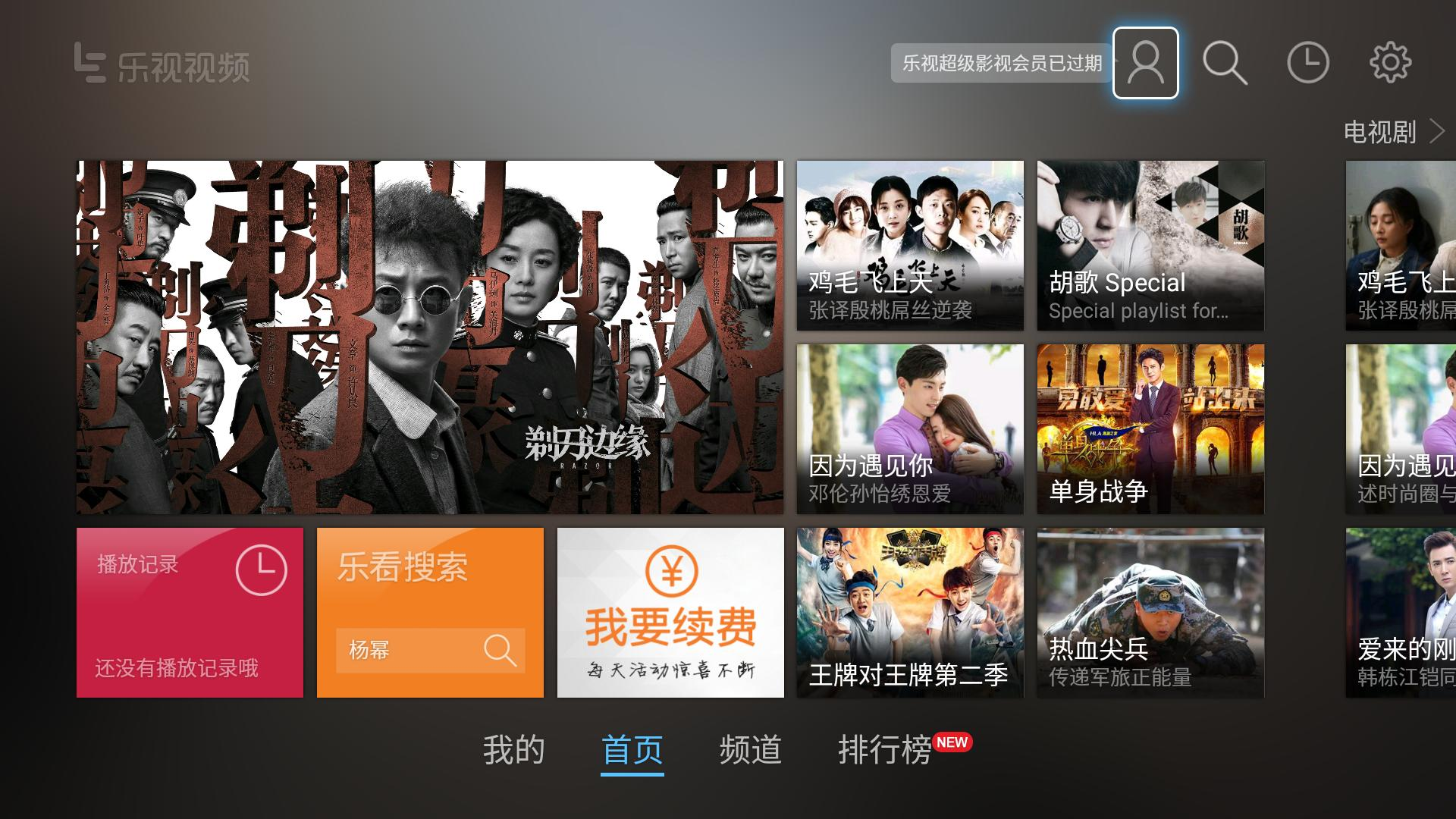 Letv for Android - APK Download