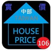 106年台灣中部實價登錄隨身包 icon