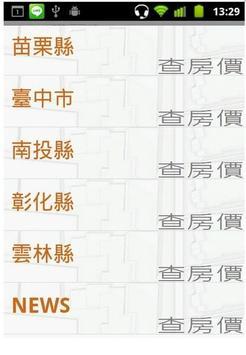106年台灣中部實價登錄隨身包 apk screenshot
