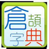 CJ Dictionary icon